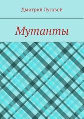 Мутанты