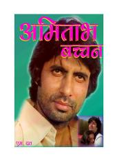 Amitabh Bachchan: Bollywood Super Star