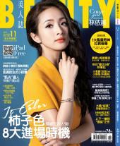BEAUTY美人誌NO.180 (2015年11月號): IT COLOR「柿子色」 8大進場時機