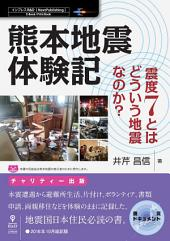 熊本地震体験記−震度7とはどういう地震なのか?