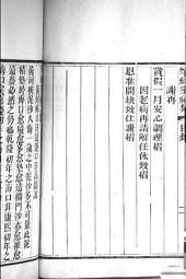 Yanjng shi ji