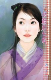 少爺別生氣: 禾馬文化甜蜜口袋系列305