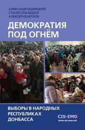 Демократия под огнём. Выборы в народных республиках Донбасса
