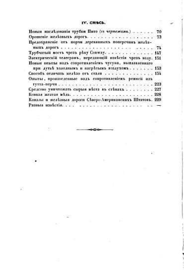 urnal glavnago upravlenija putej soob  cenija i publi  nych zdanij   Journal der Hauptleitung f  r Verkehrstrassen u    ffentliche Bauten   PDF