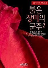 붉은 장미의 군주 2