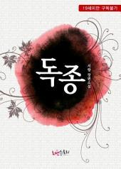 [세트] 독종 (전2권/완결)