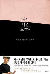 다시, 책은 도끼다: 5년 만에 열린 박웅현 인문학 강독회
