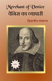 The Merchant of Venice in Hindi: वेनिस का व्यापारी