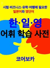 한일영 어휘학습사전: 시험·비즈니스·유학·여행에 필요한 일본어와 영단어