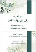From Quarantine... To whom it may concern من الحجر إلى من يهمه الامر