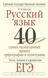 Русский язык. 40 самых необходимых правил орфографии и пунктуации. Тесты, задания и упражнения для подготовки к ЕГЭ