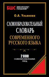 Словообразовательный словарь современного русского языка. 2000 словообразовательных гнезд