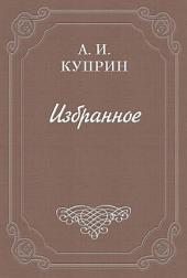 О том, как я видел Толстого на пароходе «Св. Николай»