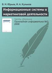 Информационные системы в маркетинговой деятельности
