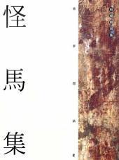 怪馬集: 柏楊精選集2