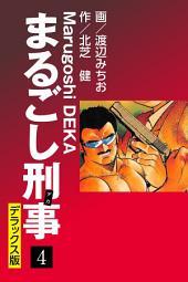 まるごし刑事 デラックス版(4)