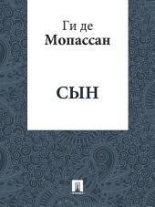 Сын (перевод А.Н. Чеботаревской)