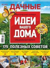 Практический журнал «Идеи Вашего Дома. Спецвыпуск»: Выпуски 1-2015