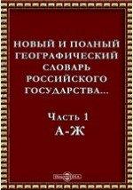 Новый и полный географический словaрь Российского государства