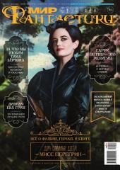 Журнал Мир фантастики – сентябрь 2016