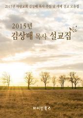 2015년 김상배 목사 설교집[무료]: 2015년 사랑교회 김상배 목사 주일 낮 예배 설교 모음집