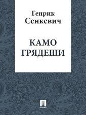 Камо грядеши (перевод В.Ф. Ахрамовича)
