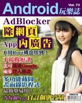 Android 玩樂誌 Vol.73