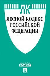 Лесной кодекс РФ по состоянию на 01.10.2017