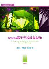 Arduino 電子秤設計與製作: The design and development of an electronic scale