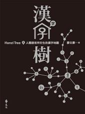 漢字樹2: 人體器官所衍生的漢字地圖