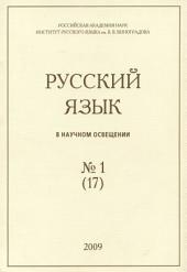 Русский язык в научном освещении No1 (17) 2009