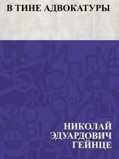 В тине адвокатуры: Роман конца века