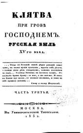 Клятва при гробѣ Господнем: русская быль XV-го вѣка, Том 3