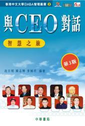 與CEO對話:智慧之旅: 智慧之旅