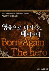 영웅으로 다시 태어나다 8 (완결)