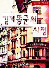[세트] 김개똥군의 사정 (전2권/완결): 야한 토끼들의 휴일 시리즈 3