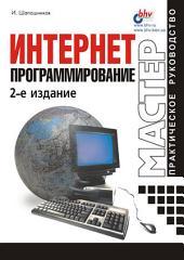 Интернет - программирование - 2 издание