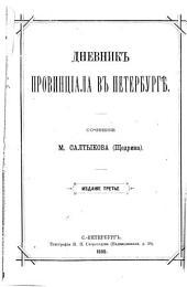 Дневник провинциала в Петербургѣ
