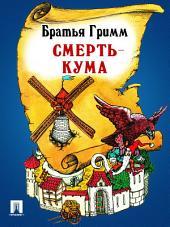 Смерть-кума (перевод П.Н. Полевого)