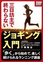 三日坊主で終わらないジョギング入門 ~「歩く」から始めて、楽しく続けられるランニング講座~