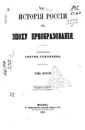 Исторія Россіи с древнѣйших времен