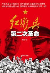 《紅衛兵第二次革命》