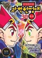 마법천자문 과학원정대 30권