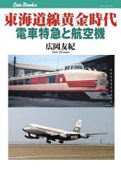 東海道線黄金時代電車特急と航空機