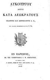 Lykourgou Logos kata Leōkratous