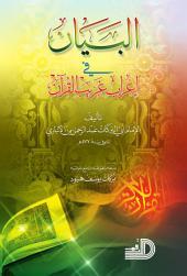 البيان في اعراب غريب القرآن