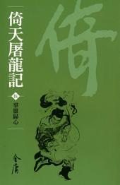 群雄歸心: 倚天屠龍記5 (遠流版金庸作品集35)