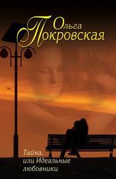 Тайна, или Идеальные любовники (сборник)