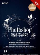 Photoshop設計不設限(適用CC/CS6)(電子書)