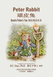 01 - Peter Rabbit (Traditional Chinese): 頑皮兔(繁體)